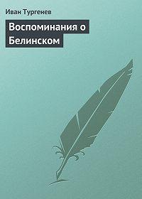 Иван Тургенев -Воспоминания о Белинском