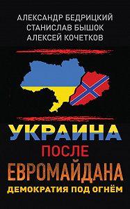 Станислав Бышок -Украина после Евромайдана. Демократия под огнём