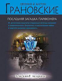 Антон Грановский -Последняя загадка парфюмера