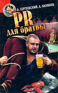 Александр Сергеевский -PR для братвы
