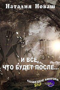 Наталия Новаш -И всё, что будет после…