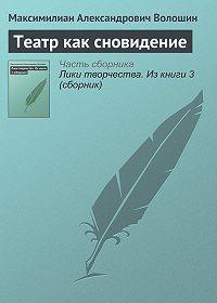 Максимилиан Александрович Волошин -Театр как сновидение