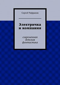 Сергей Чефранов - Электричка икомпания