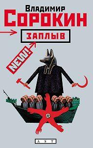 Владимир Сорокин - Заплыв (сборник)