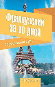 Татьяна Кумлева - Французский за 90 дней. Упрощенный курс