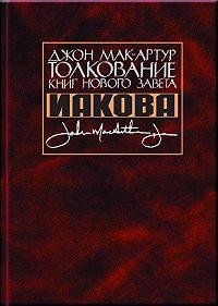 Джон Мак-Артур -Толкование книг Нового Завета Иакова