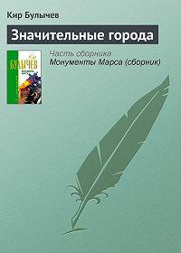 Кир Булычев -Значительные города