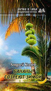 Андрей Конев -Бананы созреют зимой