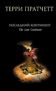 Терри Пратчетт -Последний континент