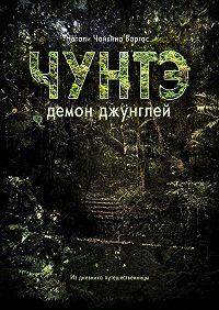 Наталия Чайкина Варгас -Чунтэ – демон джунглей