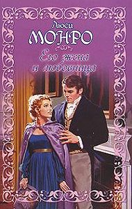 Люси  Монро - Его жена и любовница