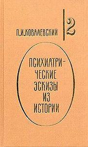 Павел Иванович Ковалевский -Психиатрические эскизы из истории. Том 2