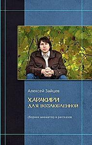 Алексей Зайцев -Нежность