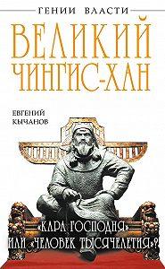 Евгений Кычанов -Великий Чингис-хан. «Кара Господня» или «человек тысячелетия»?