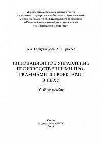 А. Брысаев -Инновационное управление производственными программами и проектами в НГХК