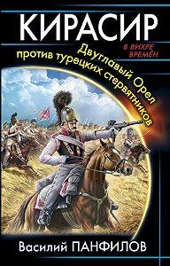 Василий Панфилов -Кирасир. Двуглавый Орёл против турецких стервятников