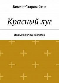 Виктор Старовойтов -Красный луг. Приключенческий роман
