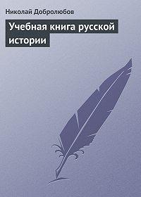Николай Добролюбов - Учебная книга русской истории