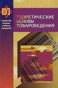 Коллектив авторов -Теоретические основы товароведения