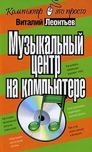 Виталий Леонтьев -Музыкальный центр на компьютере