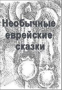Юрий Дайгин -Необычные еврейские мистические сказки