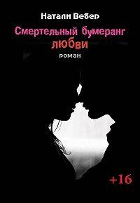 Натали Вебер -Смертельный бумеранг любви