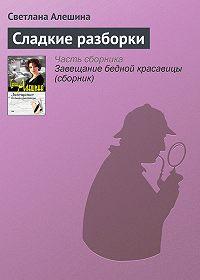 Светлана Алешина - Сладкие разборки