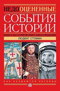 Людвиг Стомма -Недооцененные события истории. Книга исторических заблуждений