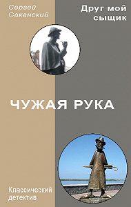 Сергей Саканский -Чужая рука
