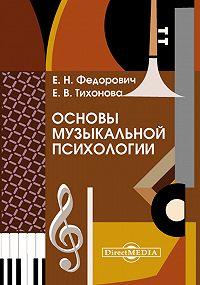 Елена Тихонова -Основы музыкальной психологии