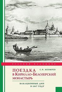 Степан Шевырев -Поездка в Кирилло-Белозерский монастырь. Вакационные дни профессора С. Шевырева в 1847 году