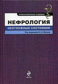 Л. В. Козловская -Нефрология: неотложные состояния