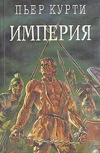 Пьер Курти - Империя (Под развалинами Помпеи)