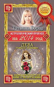 Татьяна Борщ -Астрологический прогноз на 2014 год. Дева