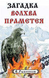 В. Рыбников -Загадка волхва Праметея