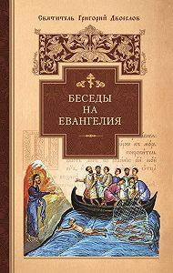 Святитель Григорий Двоеслов -Беседы на Евангелия
