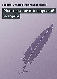 Георгий Владимирович Вернадский -Монгольское иго в русской истории