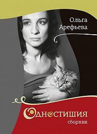 Ольга Арефьева -Одностишия (сборник)