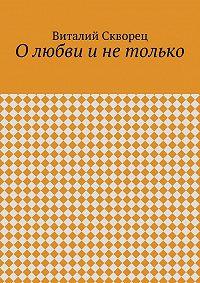 Виталий Скворец - О любви и не только