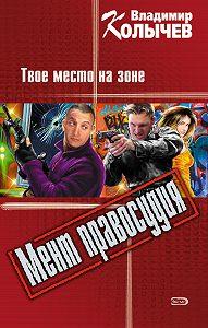 Владимир Колычев -Твое место на зоне