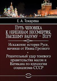 Токарева Елена -Путь человека к вершинам бессмертия, Высшему разуму – Богу