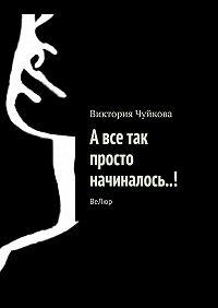 Виктория Чуйкова -А все так просто начиналось..! ВеЛюр