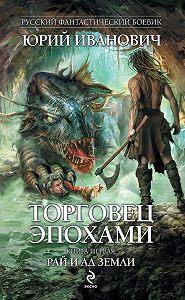 Юрий Иванович -Рай и ад Земли