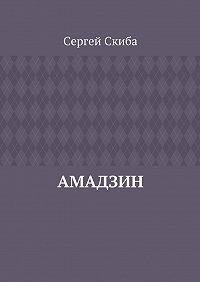 Сергей Скиба -Амадзин