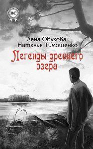 Наталья Тимошенко -Легенды древнего озера
