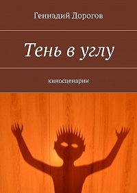 Геннадий Дорогов - Тень вуглу