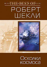 Роберт Шекли -Осколки космоса (сборник)