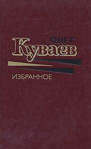 Олег Михайлович Куваев - Телесная периферия