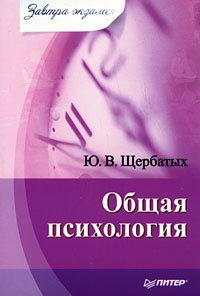 Юрий Викторович Щербатых -Общая психология