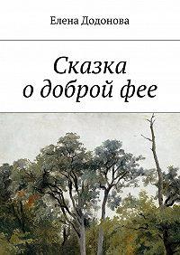 Елена Додонова -Сказка одобройфее